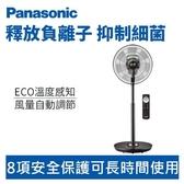 Panasonic 國際牌 F-H14GND-K 14吋DC微電腦定時立扇(負離子/ECO溫控)