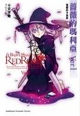 二手書博民逛書店《薔薇的瑪利亞01:蓓蕾的卡洛那-Kadokawa Fantastic Novels》 R2Y ISBN:9862371676