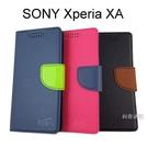 撞色皮套 SONY Xperia XA F3115 (5吋)