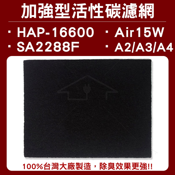 適用16600/Air15W/SA2288F/A2/A3/A4 加強型活性碳濾網 (一年份/四片裝)
