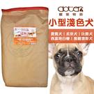 【🐱🐶培菓寵物48H出貨🐰🐹】寵愛物語《小型淺毛色犬》腸胃保健配方-20kg