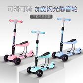兒童滑板車可坐1-3-6歲滑滑車三輪閃光輪寶寶滑板車 JA1697 『毛菇小象』 TW