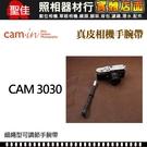 【聖佳】Cam-In CAM3030 真皮手腕帶系列 牛皮 手腕繩 手腕帶 黑色