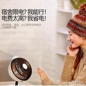 小太陽取暖器家用烤火爐取暖器迷你學生宿舍電暖器暖風機小型 【快速出貨】
