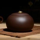收納茶葉罐-復古銅環紫砂密封性好泡茶品茗花茶罐71d1【時尚巴黎】