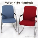 椅套 辦公椅套罩帶扶手 通用連體布藝加厚網紅彈力電腦座椅套子凳子套