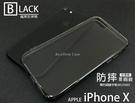 閃曜黑色系【高透空壓殼】蘋果 iPhone X iX 5.8吋 空壓殼矽膠套皮套手機套殼保護套殼