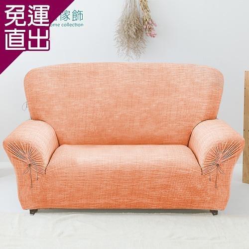 格藍傢飾 禪思彈性沙發套 -橘3人座【免運直出】