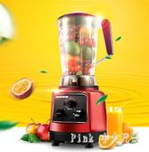 沙冰機商用奶茶店碎冰全自動小型家用大功率萃茶刨冰奶蓋機 JY7064【Pink中大尺碼】