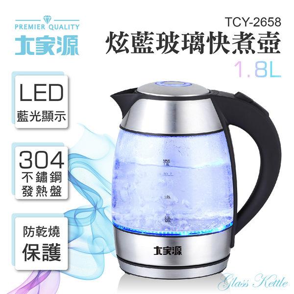 【大家源】炫藍玻璃快煮壺/電水壺1.8L (TCY-2658)