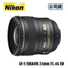 3C LiFe NIKON 尼康 AF-S NIKKOR 24mm F1.4G ED 鏡頭 國祥公司貨