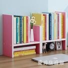 書架簡易桌上置物架兒童組合書桌面收納學生宿舍簡約現代小書櫃子XL2767【愛尚生活館】