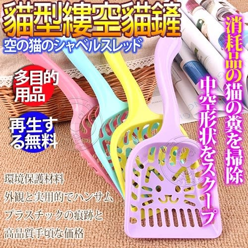 【培菓平價寵物網】  dyy》可愛貓咪形狀鏤空貓砂鏟多色隨機出貨