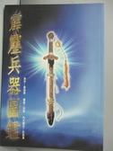 【書寶二手書T3/嗜好_YGZ】霹靂兵器圖鑑_黃強華
