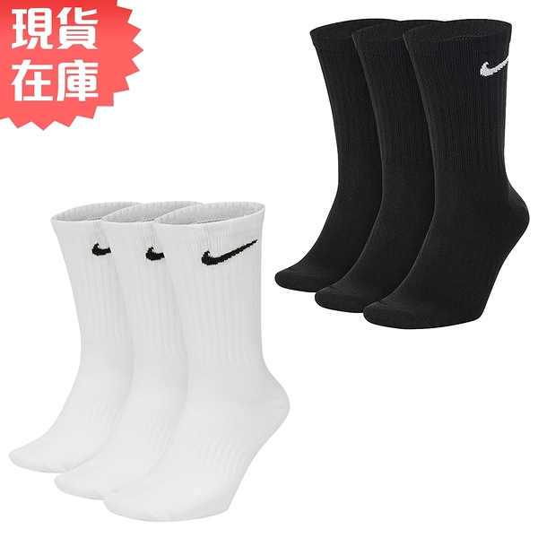 【現貨】NIKE Everyday Lightweight 襪子 長襪 黑/白【運動世界】SX7676-010 / SX7676-100