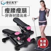 踏步機減肥免安裝迷你腳踏機瘦腿瘦身健身器材 YXS 【快速出貨】