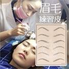 飄霧眉上課教學彩妝學習練習皮--眉毛(單片) [55091]