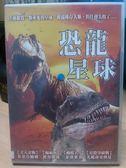 挖寶二手片-M01-061-正版DVD*電影【恐龍星球】-彼得傑森*凡妮莎安琪兒