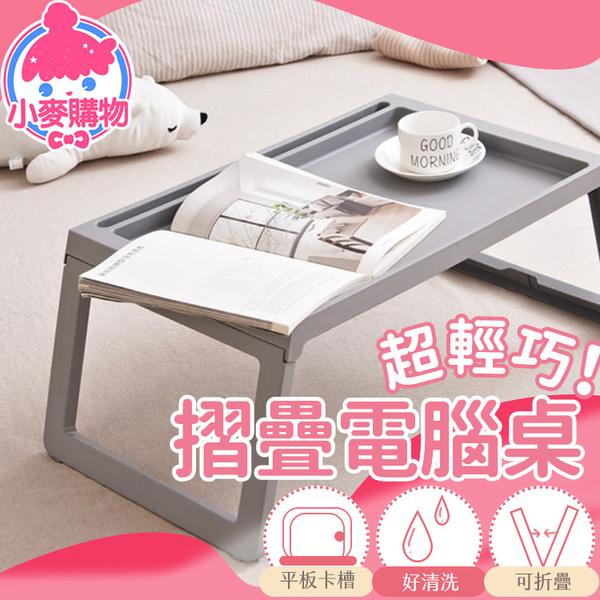 現貨 快速出貨【小麥購物】簡約摺疊筆記型電腦桌 懶人桌 床上桌 小餐桌 電腦桌 【C129】