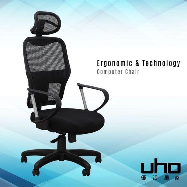 辦公椅【UHO】YC-P353 電腦椅 免運