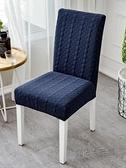 家用簡約椅子套彈力通用餐桌座椅套凳子套針織餐桌椅子套罩布藝  夏季狂歡