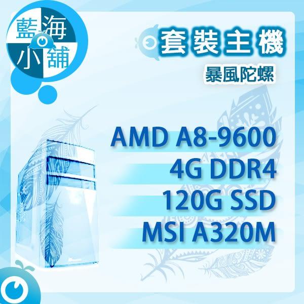 MSI 微星 套裝電腦主機 暴風陀螺 桌上型電腦(A8-9600/4G/120G SSD)