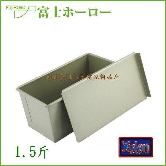 asdfkitty可愛家☆日本富士琺瑯不沾含蓋吐司盒/土司烤模型-1.5斤-類似12兩的大小-日本正版