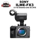 [預購] SONY 索尼 數位單眼 攝影機 ILME-FX3 全片幅 Cinema Line 單眼 相機 高畫質 FX3 公司貨