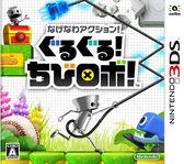 3DS 套索行動!團團圓圓!小小機器人!(日版日文‧日本機專用)