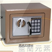全鋼防盜家用辦公迷你小型電子密碼鎖入牆家用保險箱保險櫃保管箱WD 至簡元素