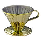 金時代書香咖啡  TIAMO V01 不銹鋼圓錐咖啡濾杯 (鈦金)附量匙濾紙 HG5033GD