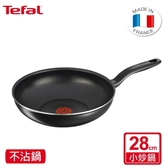 法國特福Tefal 尊爵黑系列28CM不沾小炒鍋