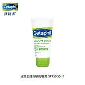 Cetaphil舒特膚 極緻全護低敏防曬霜SPF50 50ml【新高橋藥妝】