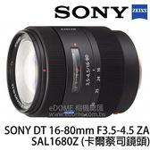 SONY ZEISS DT 16-80mm F3.5-4.5 ZA 鏡頭 (24期0利率 免運 台灣索尼公司貨 SAL1680Z) A接環