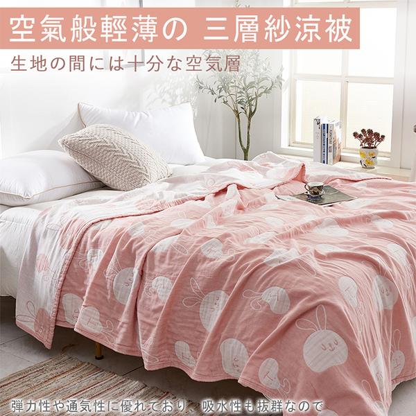 色織無印三層紗涼感被 / 冷氣毯 / 空氣毯/超大尺寸掛蓋毯 (200x230cm)  小兔粉