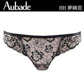 Aubade-夢綺思S-XL刺繡蕾絲三角褲(黑)HH