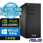 【南紡購物中心】ASUS 華碩 Q370 八核商用繪圖電腦 i7-9700/16G/256G SSD+1TB/P620/WIN10專業版