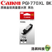 CANON PGI-770 XL BK 黑 原廠盒裝墨水匣 適用MG5770 MG6870 MG7770