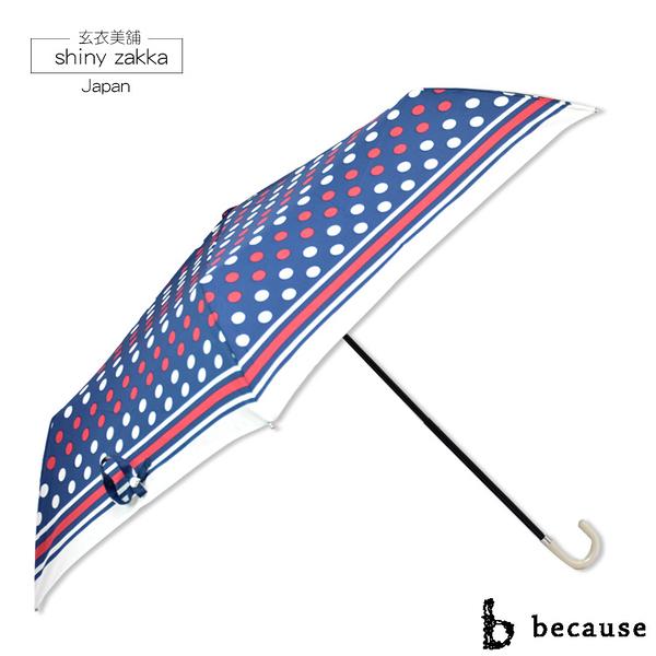 抗UV摺疊傘-日本品牌because雨傘/陽傘(有柄)-藍底點點-玄衣美舖