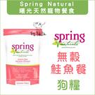 Spring Naturals曙光[無穀鮭魚犬專用餐,4磅,美國製]