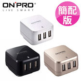 快速出貨【marsfun火星樂】ONPRO 3孔 急速USB充電器 簡配版 (5V/4.8A) UC-3P01/三孔/USB