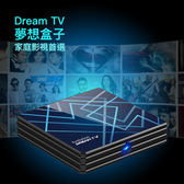 夢想盒子-進化 台灣公司貨 電視盒 機上盒 4K 第四台 追劇神器 韓劇 動漫 電影 正版合法 安博盒子