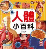 人體小百科