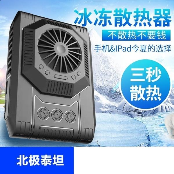 手機散熱器ipad平板半導體製冷降溫神器水冷式遊戲散熱貼充電款