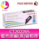 富士全錄 FujiXerox DocuPrint CT202265 原廠原裝高容量藍色 (C) 碳粉匣 適用CP115w/CP116w/CP225w/CM115w/CM225fw
