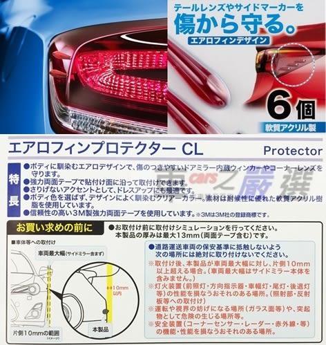 車之嚴選 cars_go 汽車用品【EW-134】SEIKO 空力擾流裝飾貼 車門防碰傷 防撞條/片 保護片(6入) 紅色