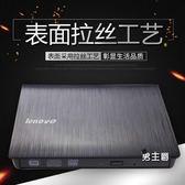 外接DVD燒錄機聯想USB3.0外置行動光驅DVD/CD刻錄機台式電腦筆記本一體機通用(中秋烤肉鉅惠)