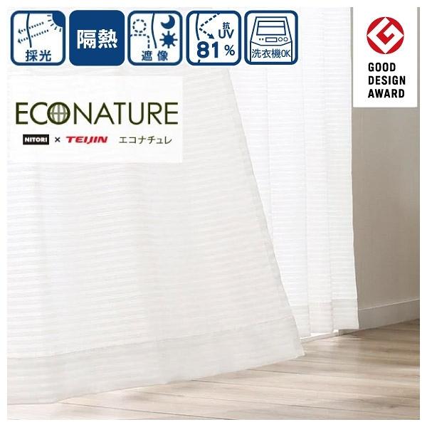 隔熱遮像 蕾絲窗簾 ECONATURE BORDER 100×138×1 NITORI宜得利家居