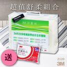 《超值1送1》3M Z120涼夏被 標準雙人 送 3M防蹣枕頭標準型 防蹣 枕頭 棉被 被子 透氣 可水洗