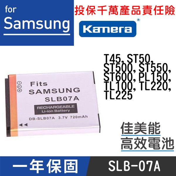 御彩數位@佳美能Samsung SLB-07A 電池 T45 ST50 ST500 ST550 ST600 PL150